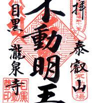 目黒不動 瀧泉寺