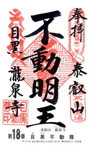 東京 瀧泉寺 御朱印