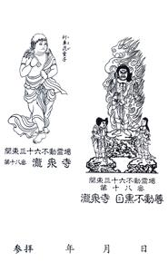 東京 瀧泉寺 御朱印(背面)