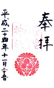石川 菅生石部神社 御朱印