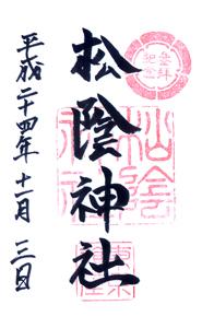 東京 松陰神社 御朱印