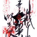 満願寺別院(等々力不動)
