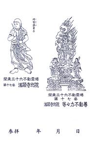 東京 満願寺別院 御朱印(背面)