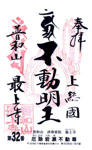 千葉 最上寺 御朱印