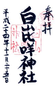 石川 白山比咩神社 御朱印