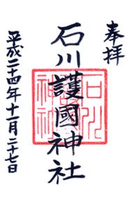 石川 石川県護国神社 御朱印
