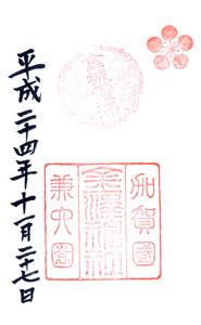石川 金沢神社 御朱印