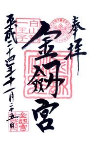 石川 金剱宮 御朱印