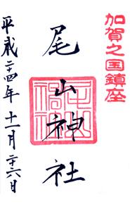 石川 尾山神社 御朱印