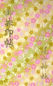 石川 尾山神社 御朱印帳(おもて)