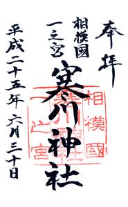 神奈川 寒川神社 御朱印