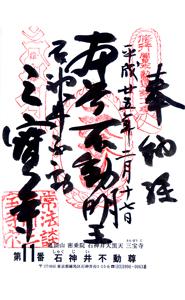 東京 山寶寺(三宝寺)御朱印