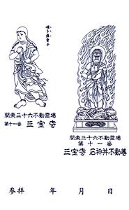 東京 山寶寺(三宝寺)御朱印(背面)