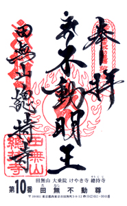 東京 総持寺 御朱印
