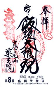 東京 高尾山薬王院 御朱印