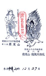 東京 高尾山薬王院 御朱印(背面)