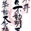 高塚不動 大聖院