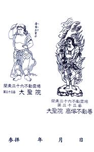 千葉 大聖院 御朱印(背面)