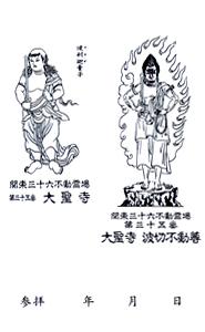 千葉 大聖寺 御朱印(背面)