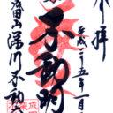 成田山東京別院 深川不動堂