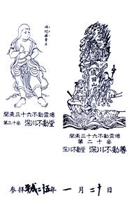 東京 深川不動堂 御朱印(背面)