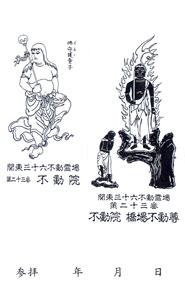 東京 橋場寺 御朱印(背面)