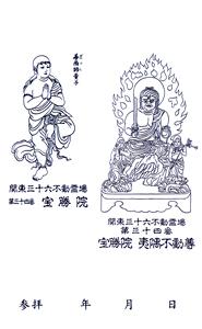 千葉 宝勝院 御朱印(背面)