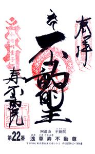 東京 寿不動院 御朱印