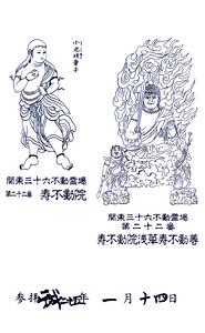東京 寿不動院 御朱印(背面)