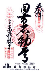 東京 最勝寺(目黄不動) 御朱印