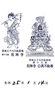 東京 最勝寺(目黄不動) 御朱印(背面)