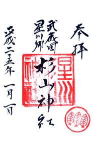 神奈川 星川杉山神社 御朱印