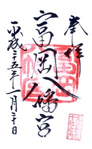 東京 富岡八幡宮 御朱印