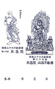 東京 永昌院 御朱印(背面)