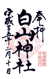 東京 白山神社 御朱印