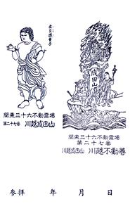 埼玉 本行院 御朱印(背面)