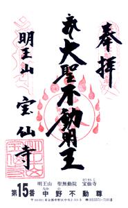 東京 宝仙寺 御朱印