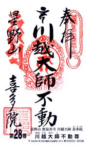 埼玉 喜多院 御朱印