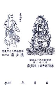 埼玉 喜多院 御朱印(背面)