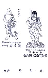 東京 金乗院 御朱印(背面)