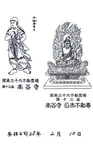 東京 南谷寺 御朱印(背面)
