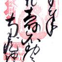 志村不動 南蔵院