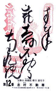東京 南蔵院 御朱印