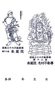東京 南蔵院 御朱印(背面)