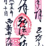 西新井大師 總持寺
