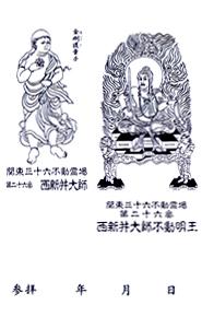 東京 西新井大師 御朱印(背面)