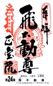 東京 正寶院(飛不動) 御朱印