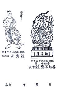 東京 正寶院(飛不動) 御朱印(背面)