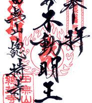 総持寺(田無不動尊)