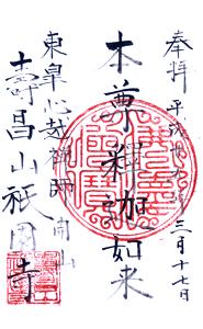 茨城 祇園寺 御朱印